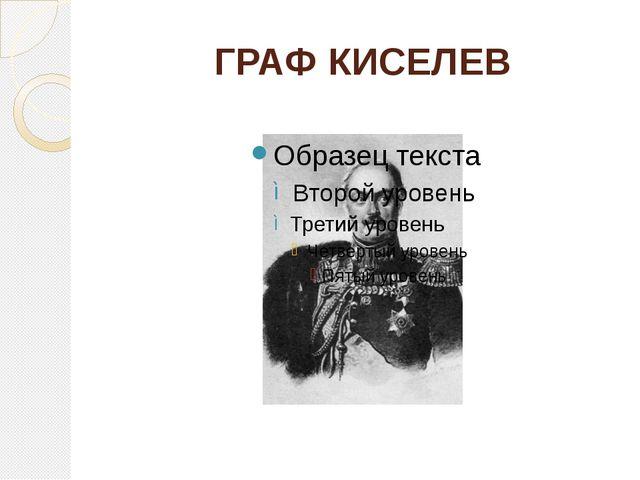 ГРАФ УВАРОВ