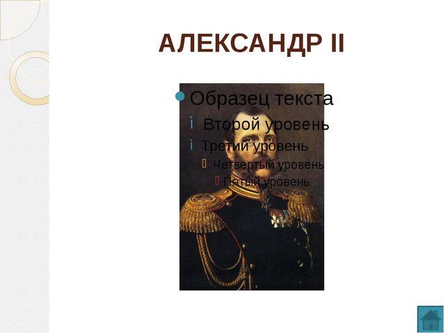 ЛОРИС-МЕЛИКОВ