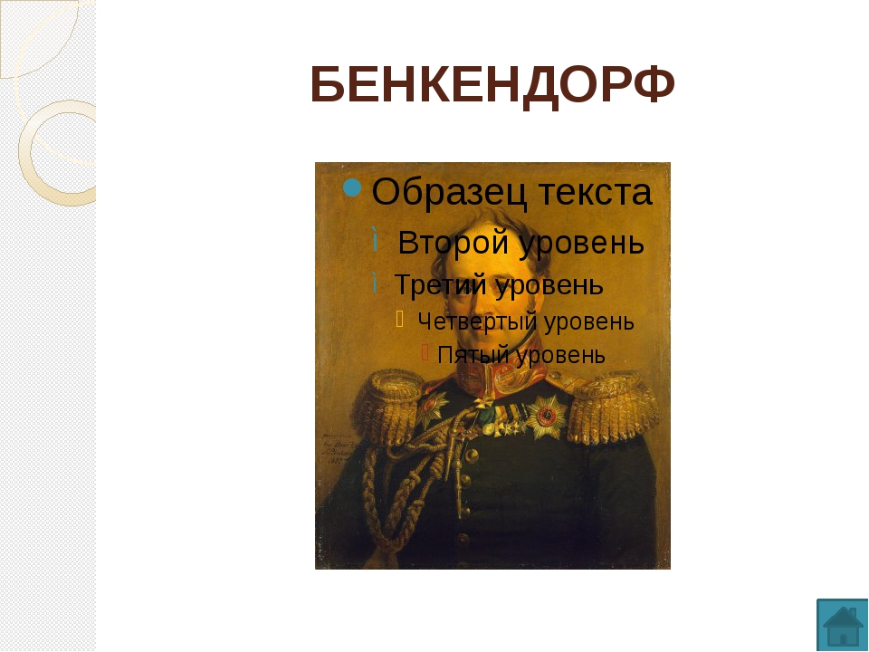 ГРАФ КИСЕЛЕВ
