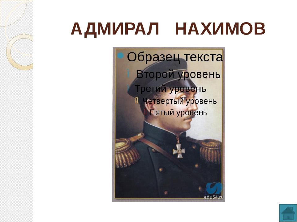 ГЕРЦЕН