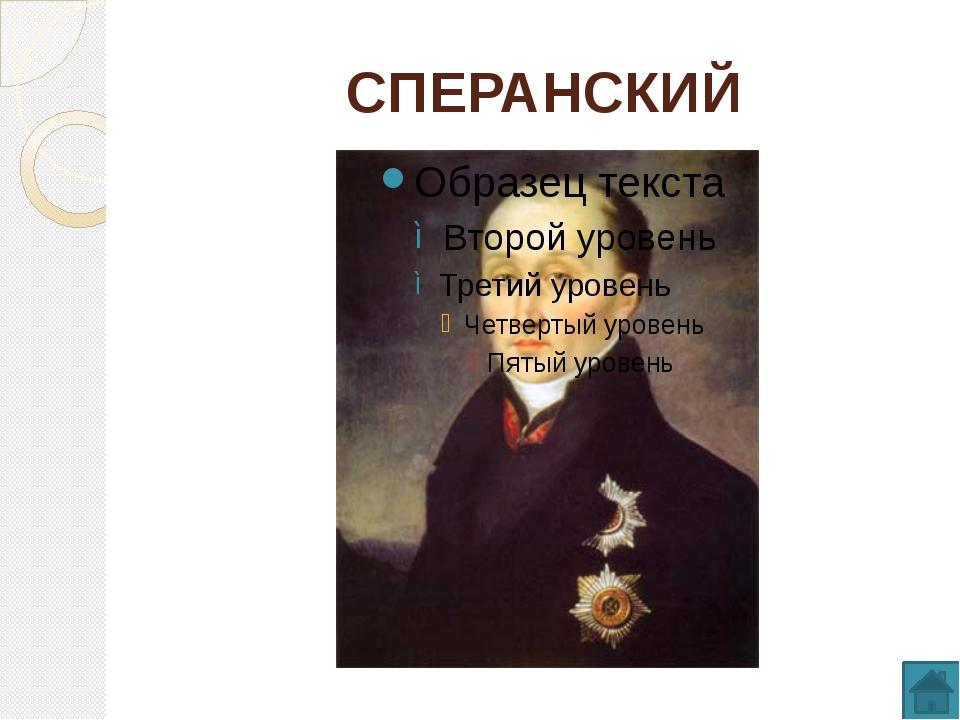 СПЕРАНСКИЙ
