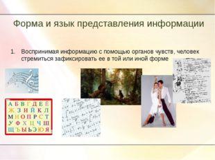 Форма и язык представления информации Воспринимая информацию с помощью органо