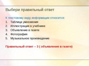 Выбери правильный ответ К текстовому виду информации относится: Таблица умнож