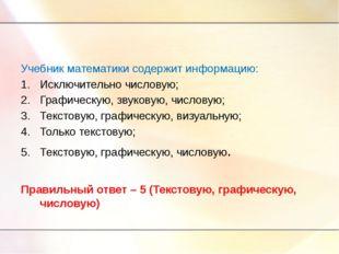 Учебник математики содержит информацию: Исключительно числовую; Графическую,