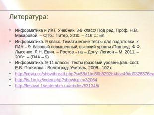 Литература: Информатика и ИКТ. Учебник. 8-9 класс/ Под ред. Проф. Н.В. Макаро