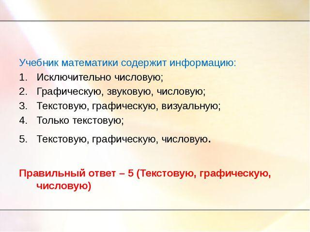 Учебник математики содержит информацию: Исключительно числовую; Графическую,...