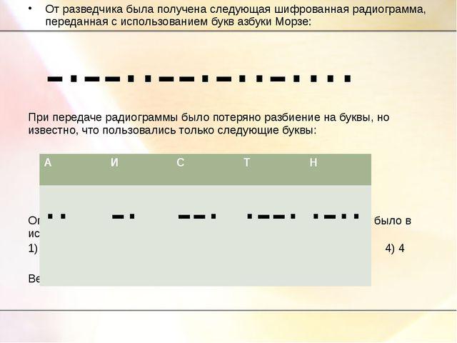 От разведчика была получена следующая шифрованная радиограмма, переданная с и...