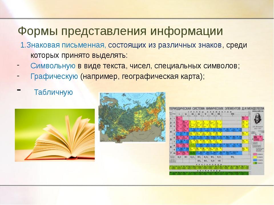 Формы представления информации 1.Знаковая письменная, состоящих из различных...
