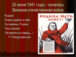 22 июня 1941 года – началась Великая отечественная война Родина! Пламя ударил