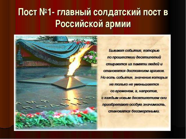 Пост №1- главный солдатский пост в Российской армии