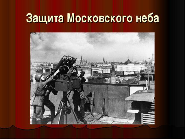 Защита Московского неба