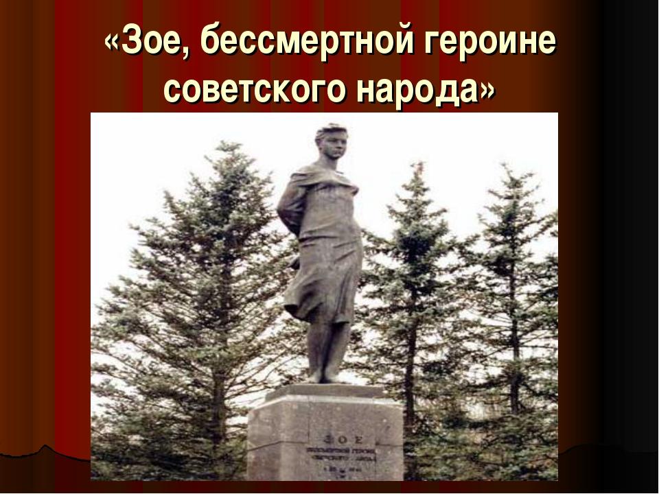 «Зое, бессмертной героине советского народа»