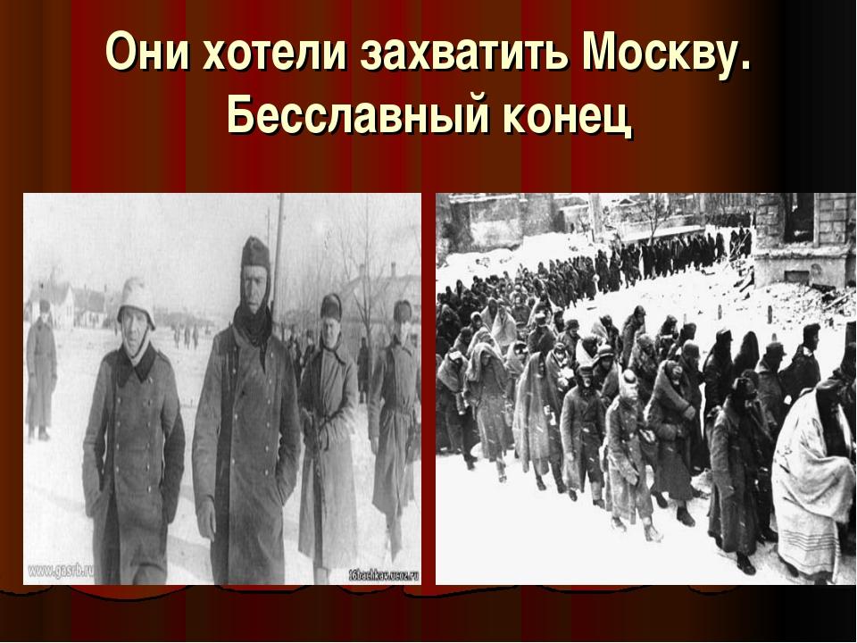 Они хотели захватить Москву. Бесславный конец