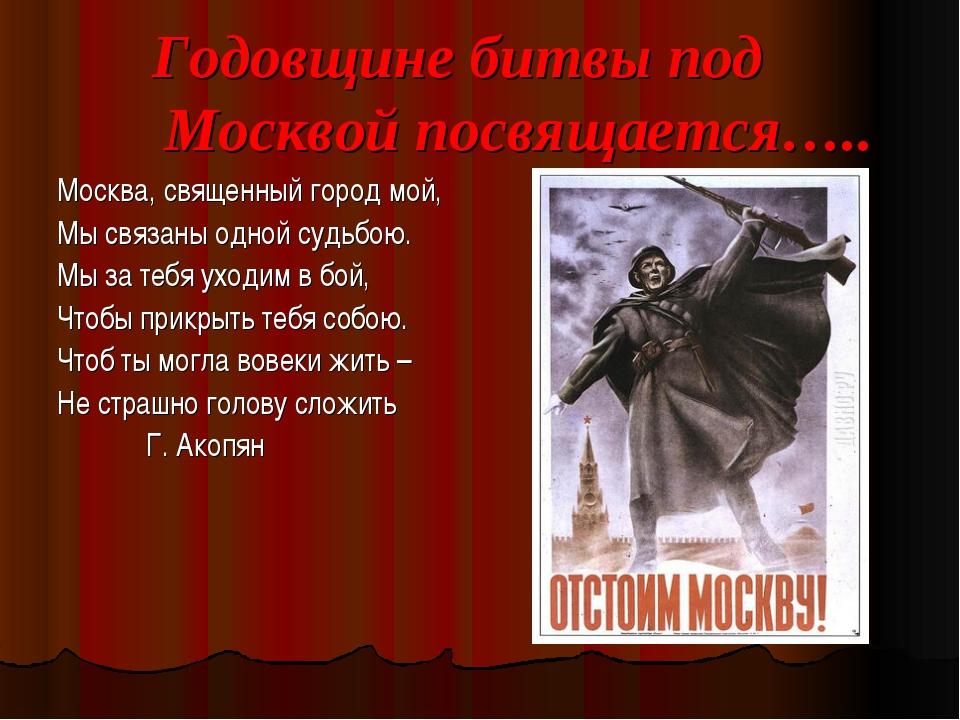 Годовщине битвы под Москвой посвящается….. Москва, священный город мой, Мы св...