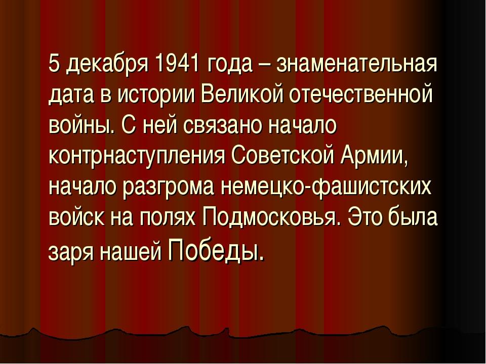 5 декабря 1941 года – знаменательная дата в истории Великой отечественной вой...