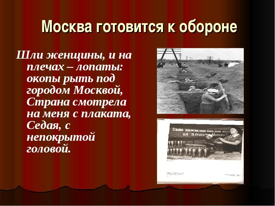 Москва готовится к обороне Шли женщины, и на плечах – лопаты: окопы рыть под...