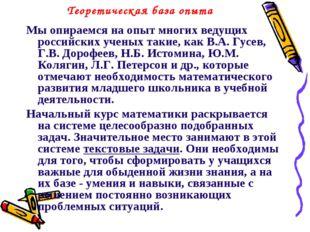 Теоретическая база опыта Мы опираемся на опыт многих ведущих российских учены