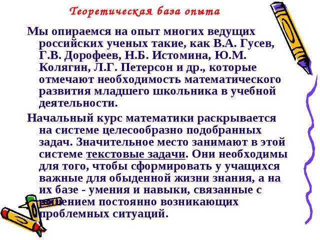 Теоретическая база опыта Мы опираемся на опыт многих ведущих российских учены...
