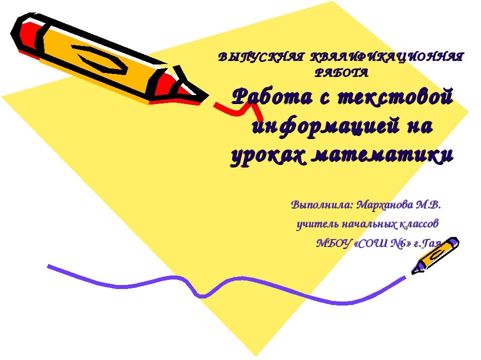 ВЫПУСКНАЯ КВАЛИФИКАЦИОННАЯ РАБОТА Работа с текстовой информацией на уроках ма...