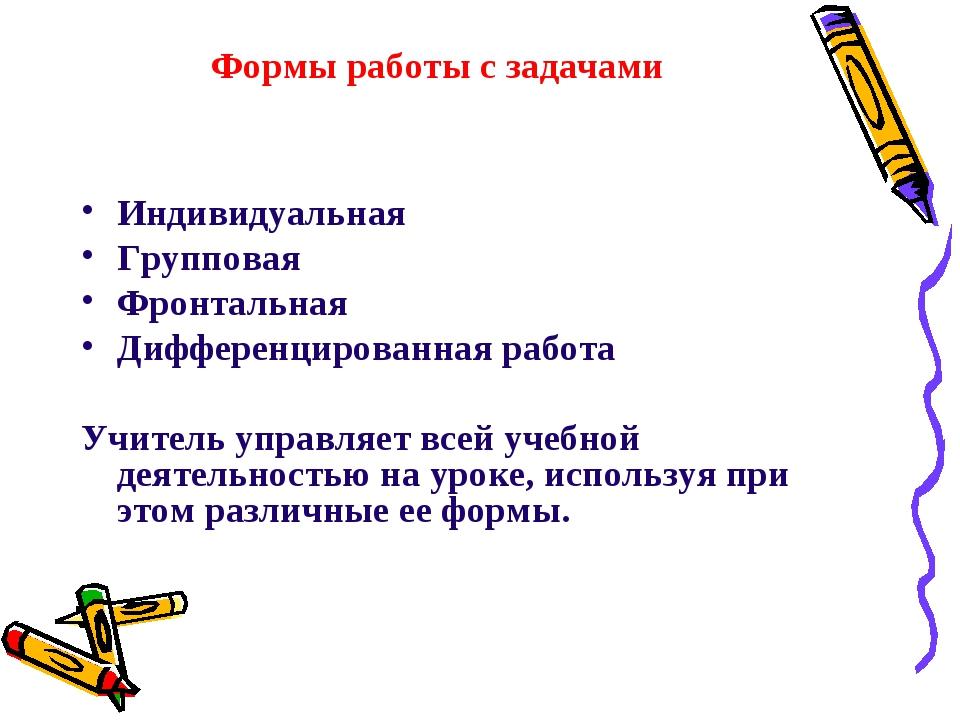Формы работы с задачами Индивидуальная Групповая Фронтальная Дифференцирован...