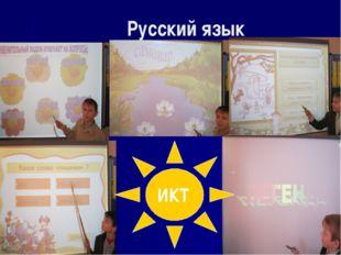 Русский язык ИКТ
