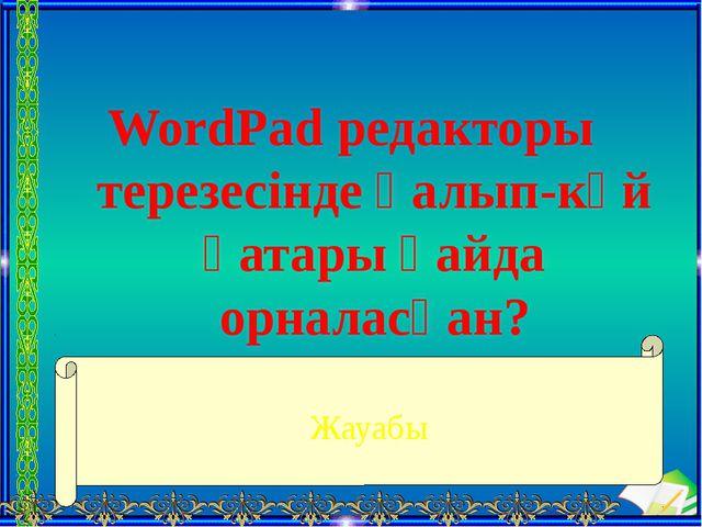 WordPad редакторы терезесінде қалып-күй қатары қайда орналасқан? Терезенің т...