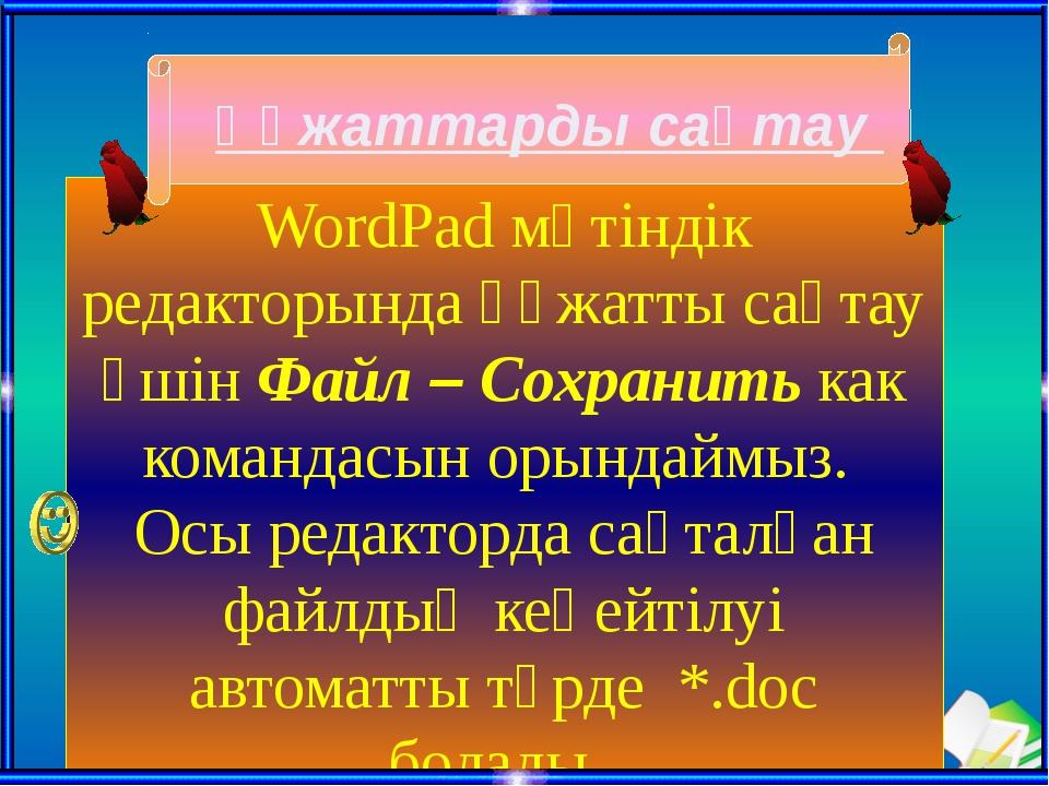 WordPad мәтіндік редакторында құжатты сақтау үшін Файл – Сохранить как команд...