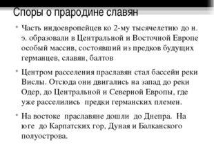 Споры о прародине славян Часть индоевропейцев ко 2-му тысячелетию до н. э. об