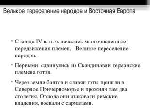 Великое переселение народов и Восточная Европа С конца IV в. н. э. начались м