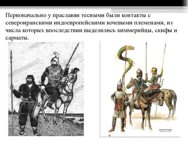 Первоначально у праславян тесными были контакты с североиранскими индоевропей...