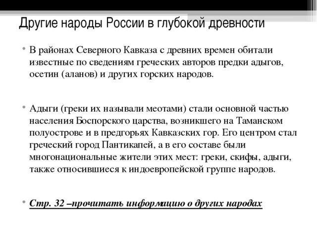 Другие народы России в глубокой древности В районах Северного Кавказа с древн...