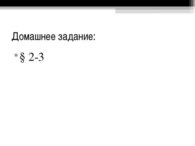 Домашнее задание: § 2-3