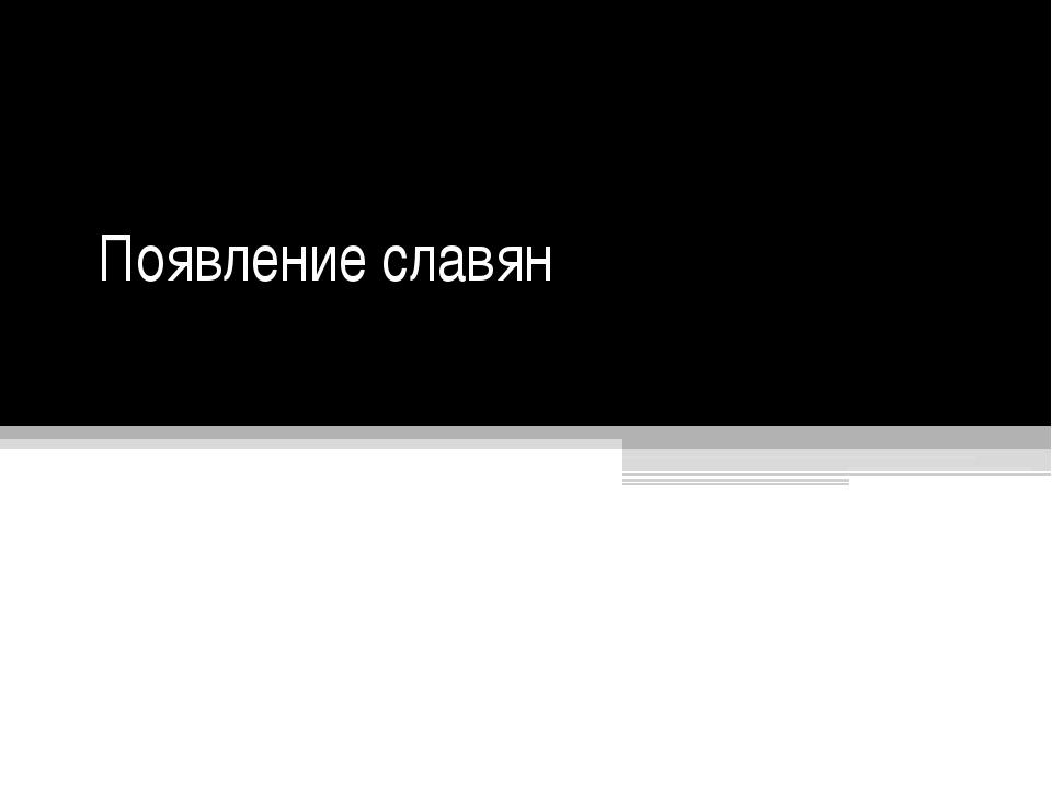 Появление славян Часть 2