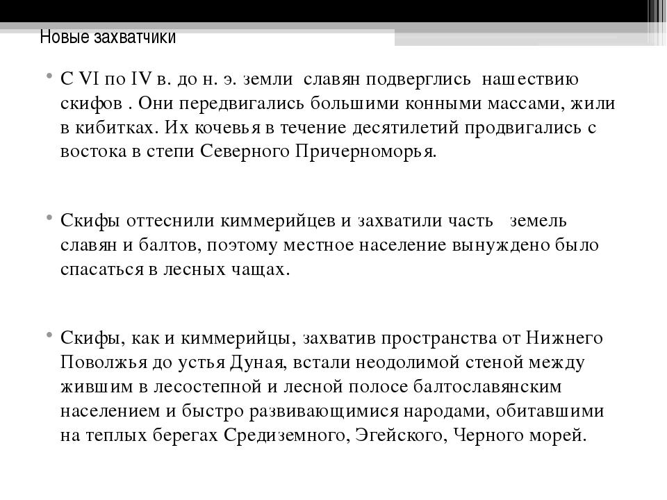 Новые захватчики С VI по IV в. до н. э. земли славян подверглись нашествию ск...