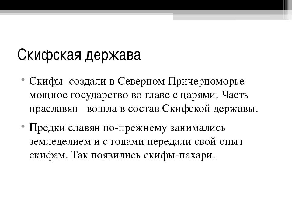 Скифская держава Скифы создали в Северном Причерноморье мощное государство во...