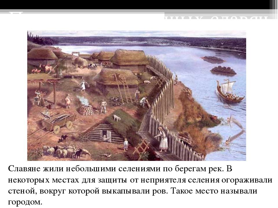 Поселение восточных славян Славяне жили небольшими селениями по берегам рек....