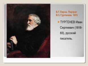 В.Г.Перов. Портрет И.С.Тургенева. 1872 ТУРГЕНЕВ Иван Сергеевич (1818-83), рус