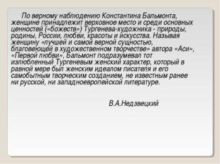По верному наблюдению Константина Бальмонта, женщине принадлежит верховное м