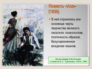 Повесть «Ася» (1858) В ней отразились все основные черты творчества великого