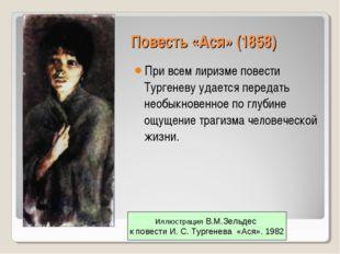 Повесть «Ася» (1858) При всем лиризме повести Тургеневу удается передать необ
