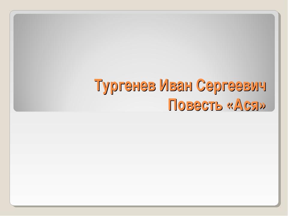 Тургенев Иван Сергеевич Повесть «Ася»