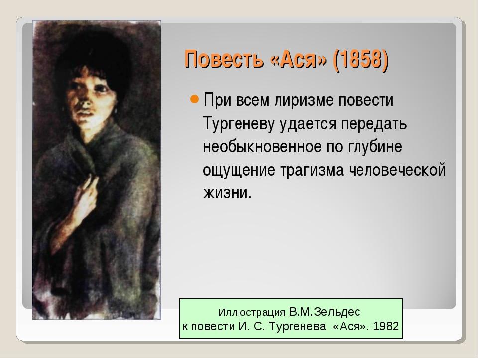Повесть «Ася» (1858) При всем лиризме повести Тургеневу удается передать необ...