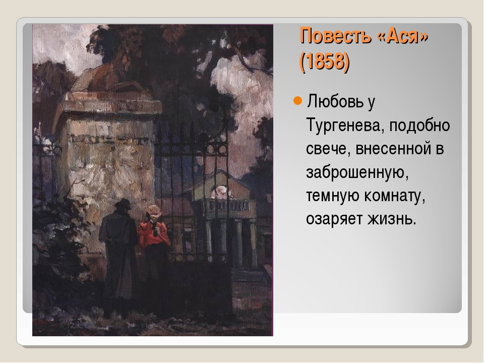Повесть «Ася» (1858) Любовь у Тургенева, подобно свече, внесенной в заброшенн...
