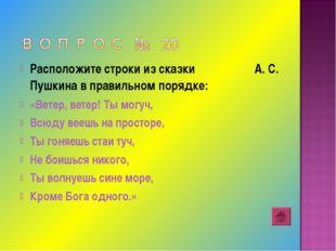 Расположите строки из сказки А. С. Пушкина в правильном порядке: «Ветер, вете