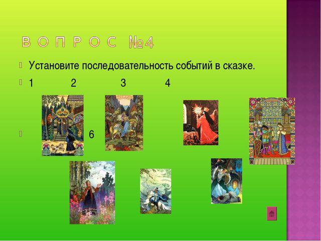 Установите последовательность событий в сказке. 1 2 3 4 5 6 7
