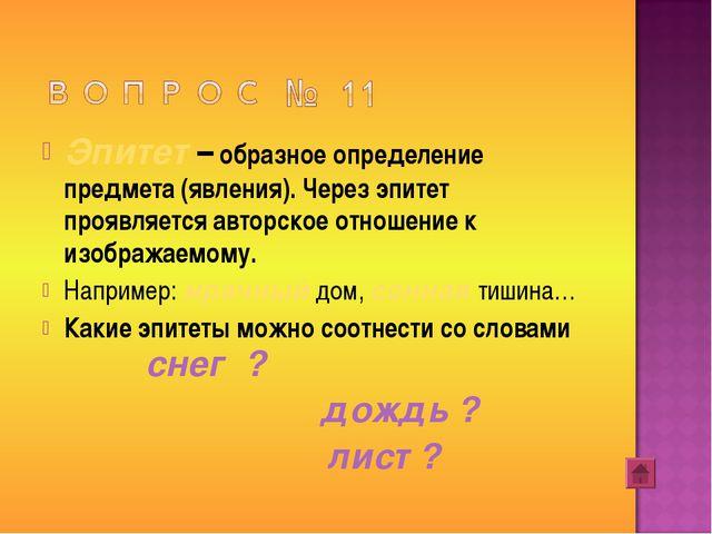 Эпитет – образное определение предмета (явления). Через эпитет проявляется ав...