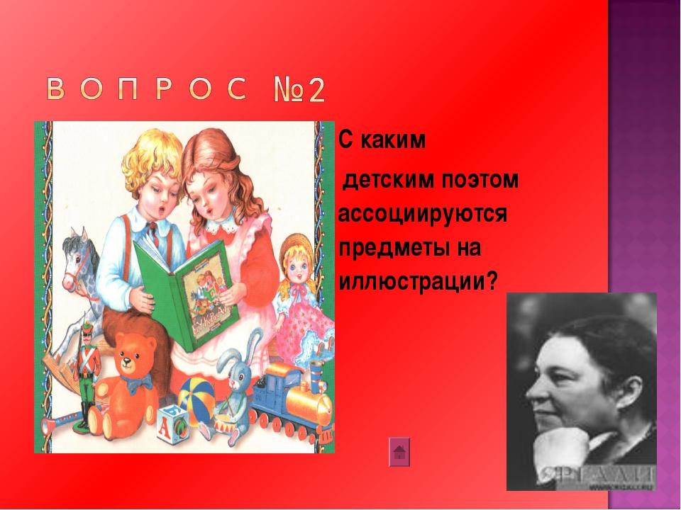 С каким детским поэтом ассоциируются предметы на иллюстрации?