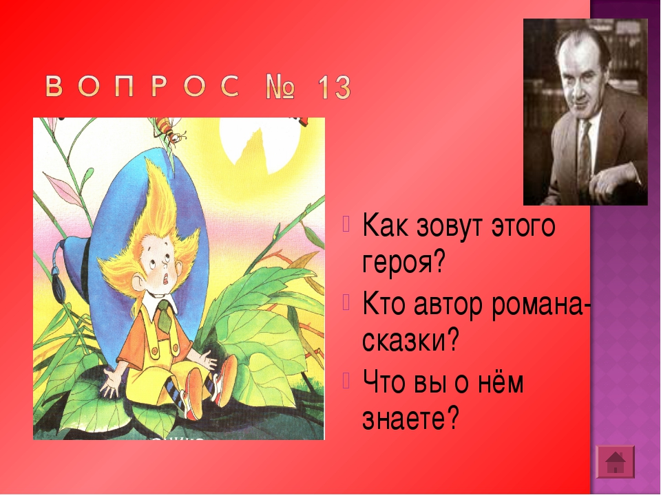 Как зовут этого героя? Кто автор романа-сказки? Что вы о нём знаете?