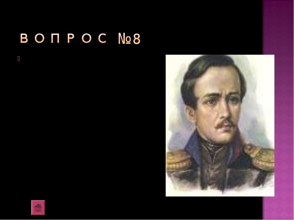 Этот поэт прожил неполных 27 лет. Погиб на дуэли в окрестностях Пятигорска, у...
