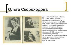 Ольга Скороходова До 5 лет была обычным ребенком. Но в 5 лет тяжело заболев м